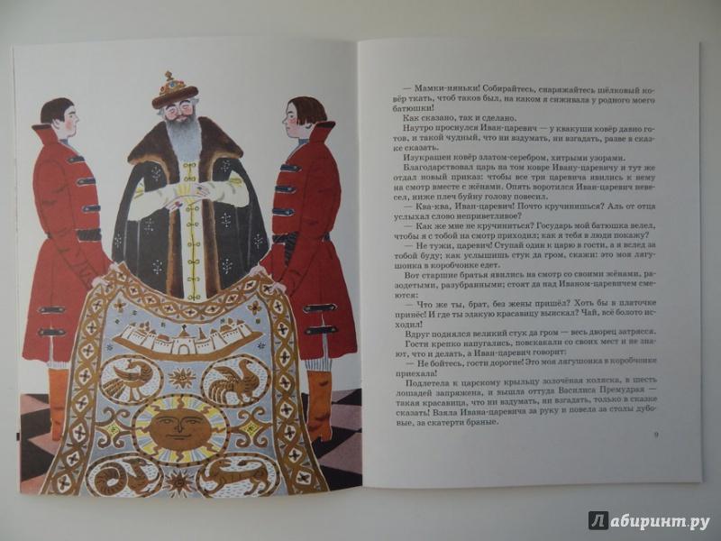 Картинки ковра из сказки царевна лягушка