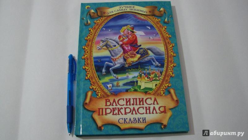 Иллюстрация 7 из 12 для Василиса Прекрасная. Сказки   Лабиринт - книги. Источник: Асеева  Мария Алексеевна