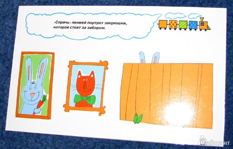 Иллюстрация 8 из 40 для 100 и 1 игра для развития ребенка - Гита Сташевская | Лабиринт - книги. Источник: reader*s
