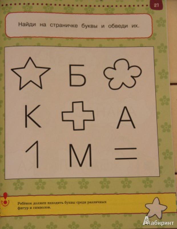 Иллюстрация 3 из 45 для Тесты. Первые шаги (3-4 года) - Ольга Земцова   Лабиринт - книги. Источник: loko-moko
