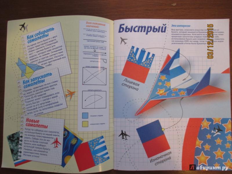 Иллюстрация 4 из 14 для Как построить самолет. Книжка-самоделка - Е. Позина | Лабиринт - книги. Источник: Марина Епифанцева