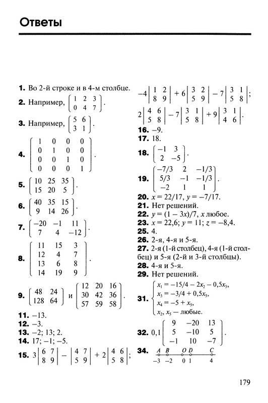 Примеры решений задачи аналитической геометрии векторно координатным метод решения задач