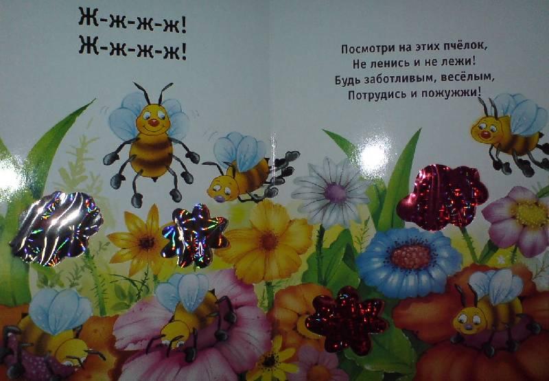 картинка трудолюбивая пчелка по методике расскажи стихи руками скандал участием макаревича