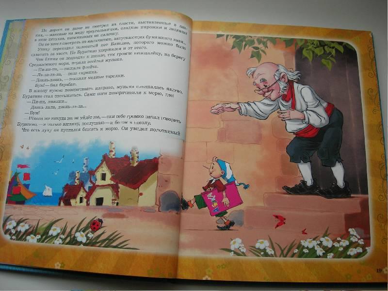 книжка с картинками про буратино