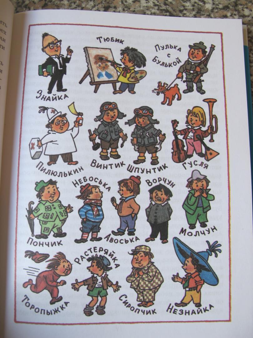иллюстрации к книге носова приключения незнайки и его друзей прокурор