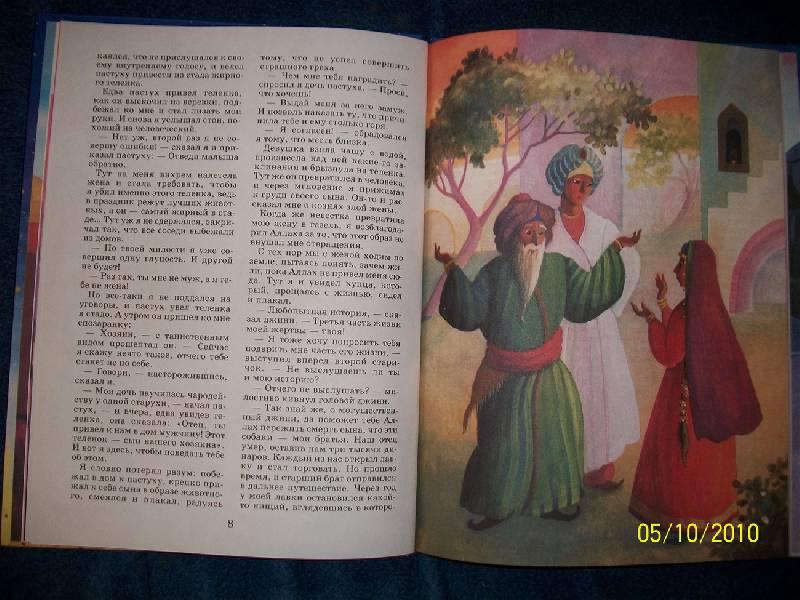 Иллюстрация 9 из 14 для Тысяча и одна ночь   Лабиринт - книги. Источник: Nastiona