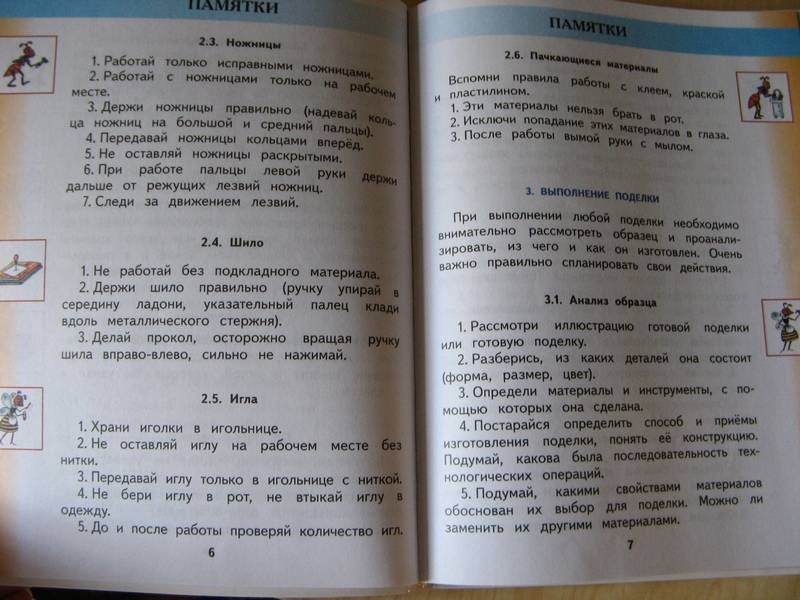 Иллюстрация 5 из 11 для Технология. 2 класс ФГОС - Узорова, Нефедова | Лабиринт - книги. Источник: Осень-рыжая подружка.