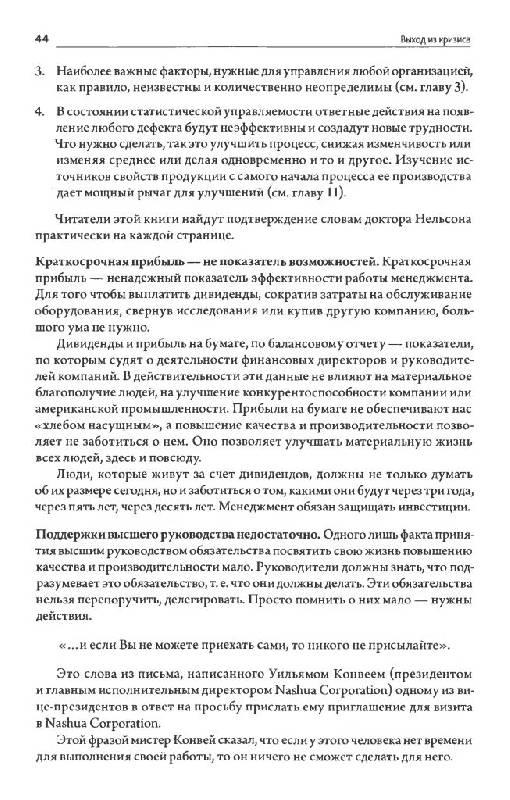 Иллюстрация 10 из 20 для Выход из кризиса: Новая парадигма управления людьми, системами и процессами - Эдвард Деминг   Лабиринт - книги. Источник: Юта