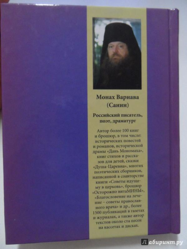 стихи для монахов лето