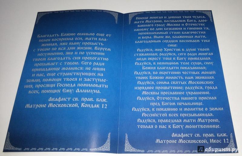 Иллюстрация 28 из 31 для Молитвенная помощь блаженной Матроны Московской (набор открыток) | Лабиринт - книги. Источник: анна