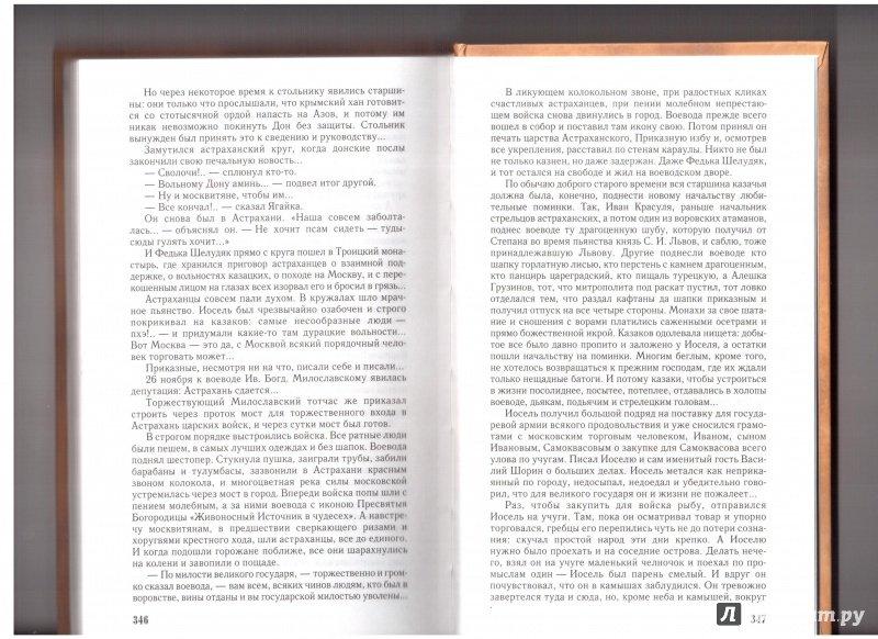 Иллюстрация 9 из 18 для Казаки (Степан Разин): Роман - Иван Наживин | Лабиринт - книги. Источник: Скоков  Сергей
