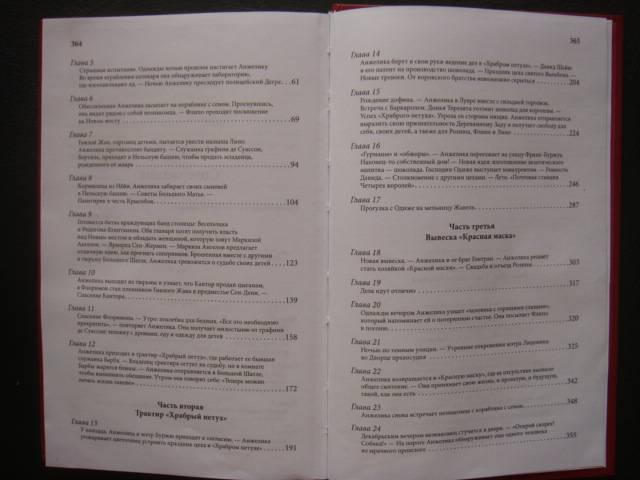 Иллюстрация 6 из 10 для Анжелика. Тени и свет Парижа. Том 5 - Анн Голон | Лабиринт - книги. Источник: SLIDER