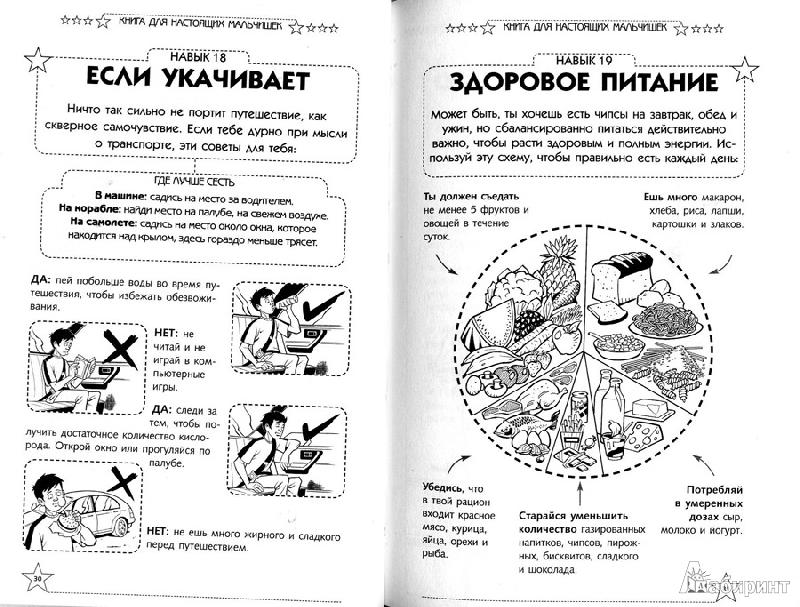 Иллюстрация 6 из 17 для Книга для настоящих мальчишек - Мартин Оливер | Лабиринт - книги. Источник: Черепанова  Людмила