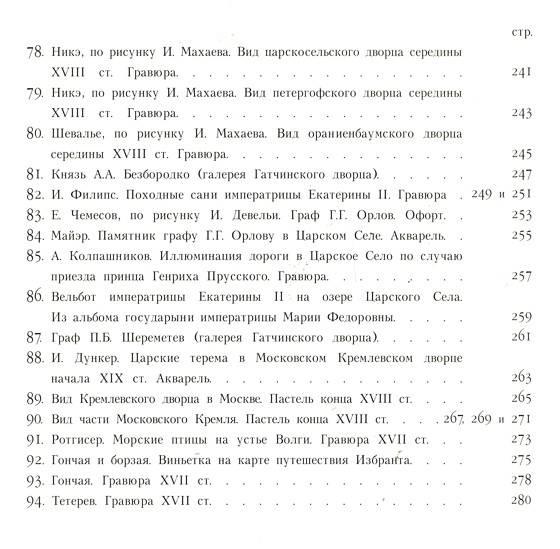 Иллюстрация 5 из 5 для Царская и Императорская охота на Руси в 2-х книгах (футляр)   Лабиринт - книги. Источник: Gullissa