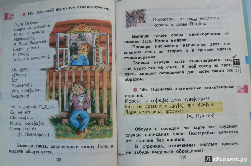 Иллюстрация 26 из 41 для Русский язык. 2 класс. Учебник. В 3-х частях. Часть 3. ФГОС - Наталия Чуракова | Лабиринт - книги. Источник: Марина