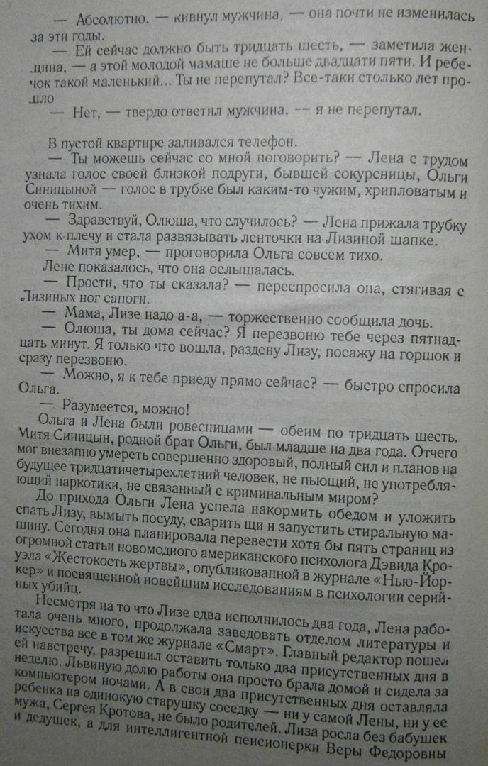 Иллюстрация 3 из 9 для Легкие шаги безумия - Полина Дашкова | Лабиринт - книги. Источник: Сурикатя