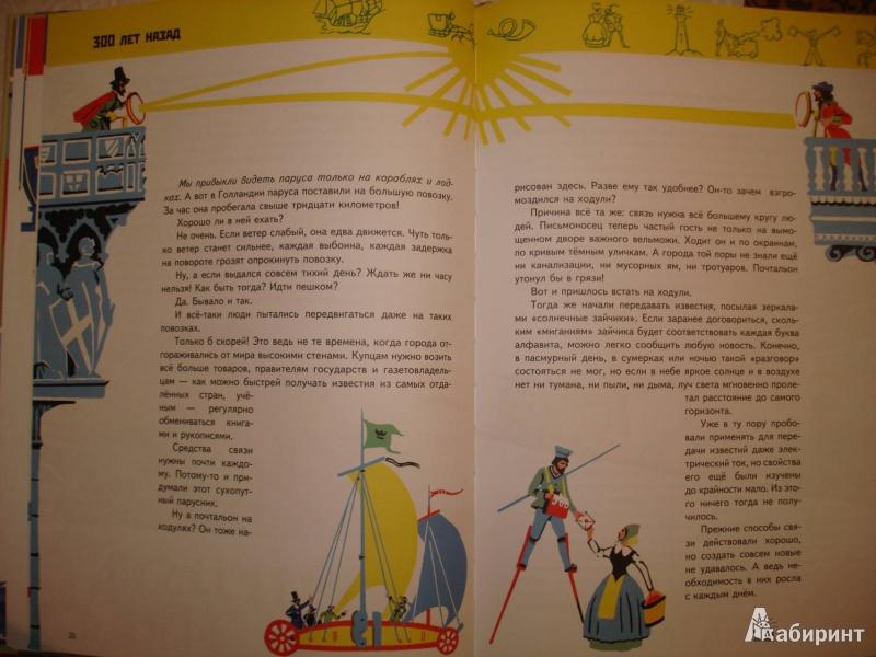 Иллюстрация 12 из 50 для Вести приходят так - Аскольд Шейкин | Лабиринт - книги. Источник: Сорокина  Лариса
