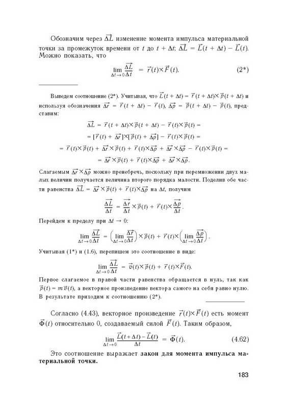 Иллюстрация 33 из 33 для Современный курс физики. Механика - Лев Тарасов   Лабиринт - книги. Источник: Ялина