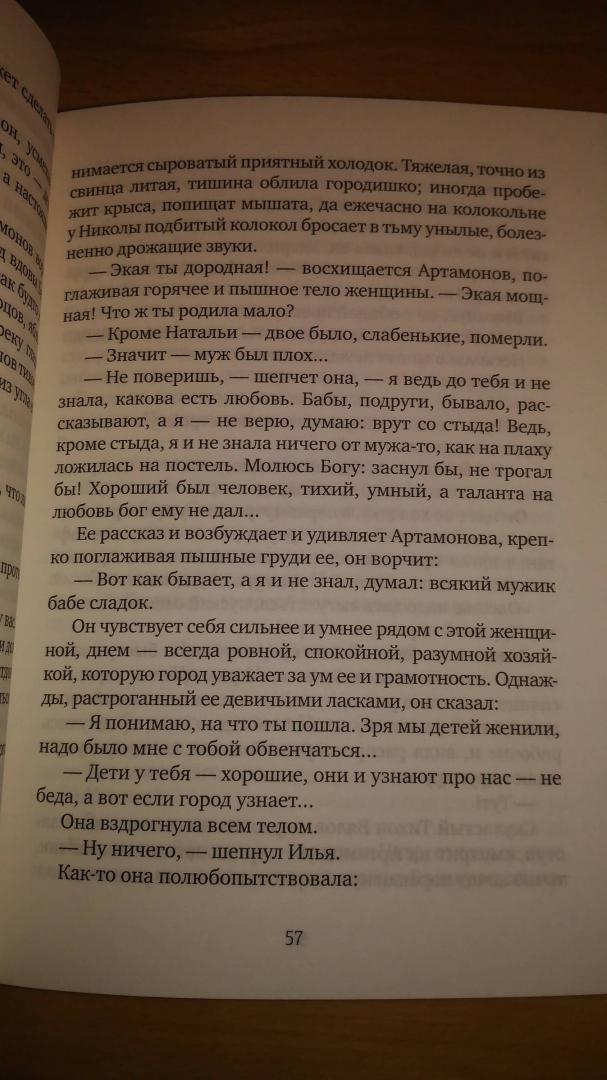 Иллюстрация 13 из 17 для Дело Артамоновых - Максим Горький | Лабиринт - книги. Источник: Wiseman