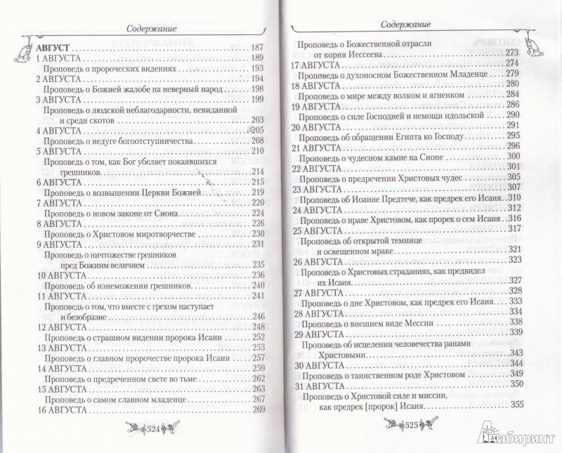 Иллюстрация 8 из 8 для Охридский пролог. Июль, август, сентябрь - Святитель Николай Сербский (Велимирович) | Лабиринт - книги. Источник: Осетрова  Лия