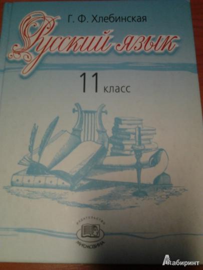 гдз по русскому языку 10-11 класс бабайцева углубленный уровень