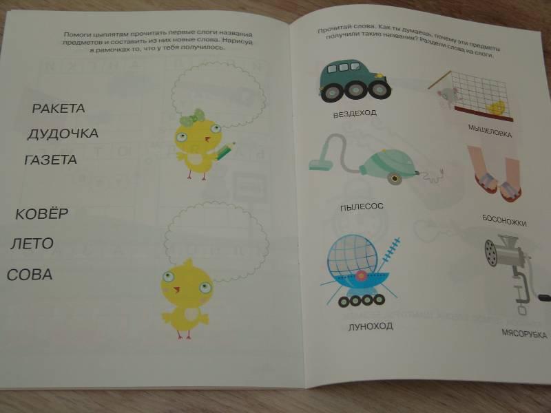 Иллюстрация 8 из 11 для Учимся грамоте. 4-5 лет - Ольга Земцова   Лабиринт - книги. Источник: Лаванда