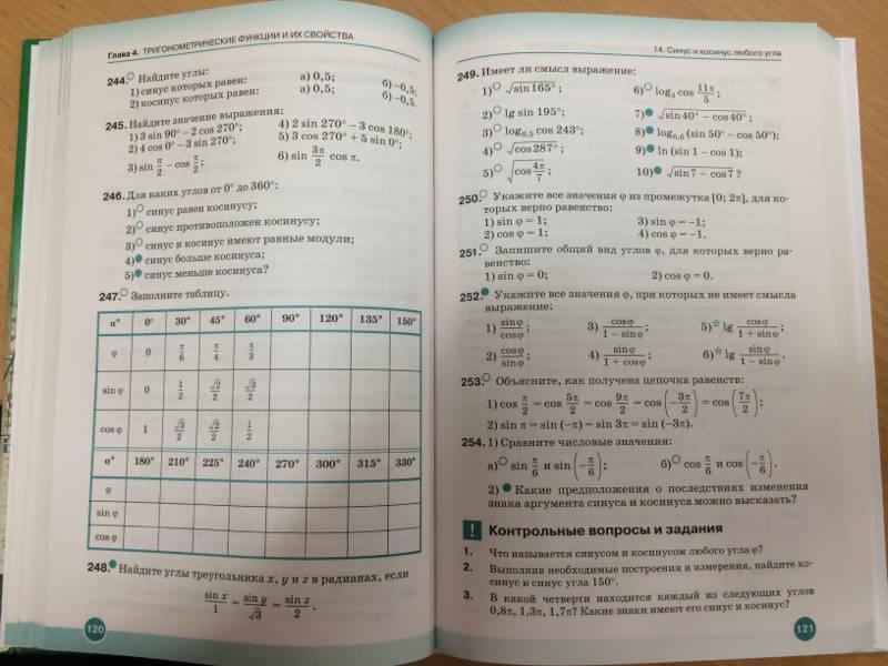 Иллюстрация 17 из 17 для Математика. Алгебра и начала математического анализа. 10 класс. Углубленный уровень. Учебник. ФГОС - Муравин, Муравина | Лабиринт - книги. Источник: Березина  Наталья Юрьевна