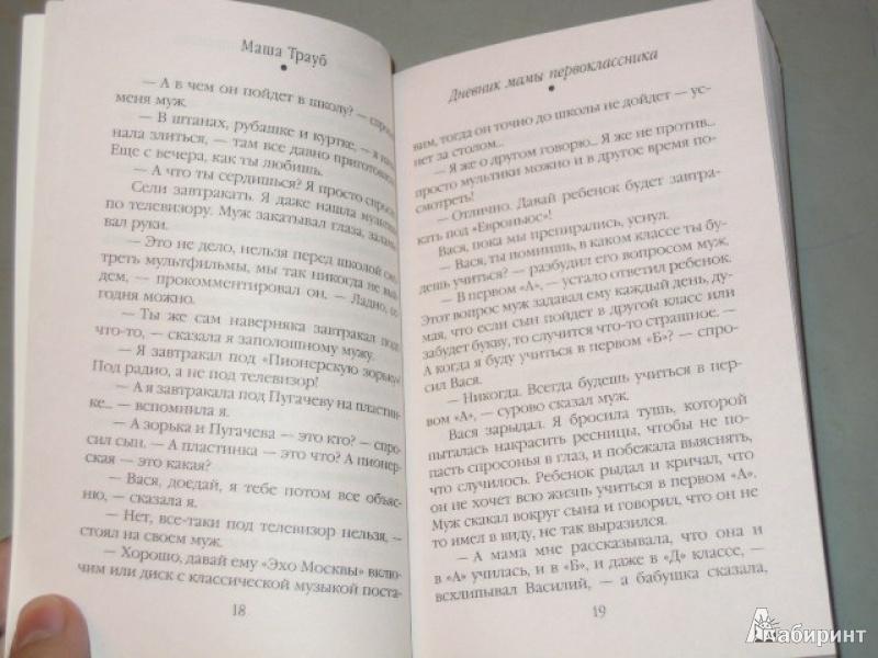 Иллюстрация 8 из 12 для Дневник мамы первоклассника - Маша Трауб | Лабиринт - книги. Источник: Iwolga