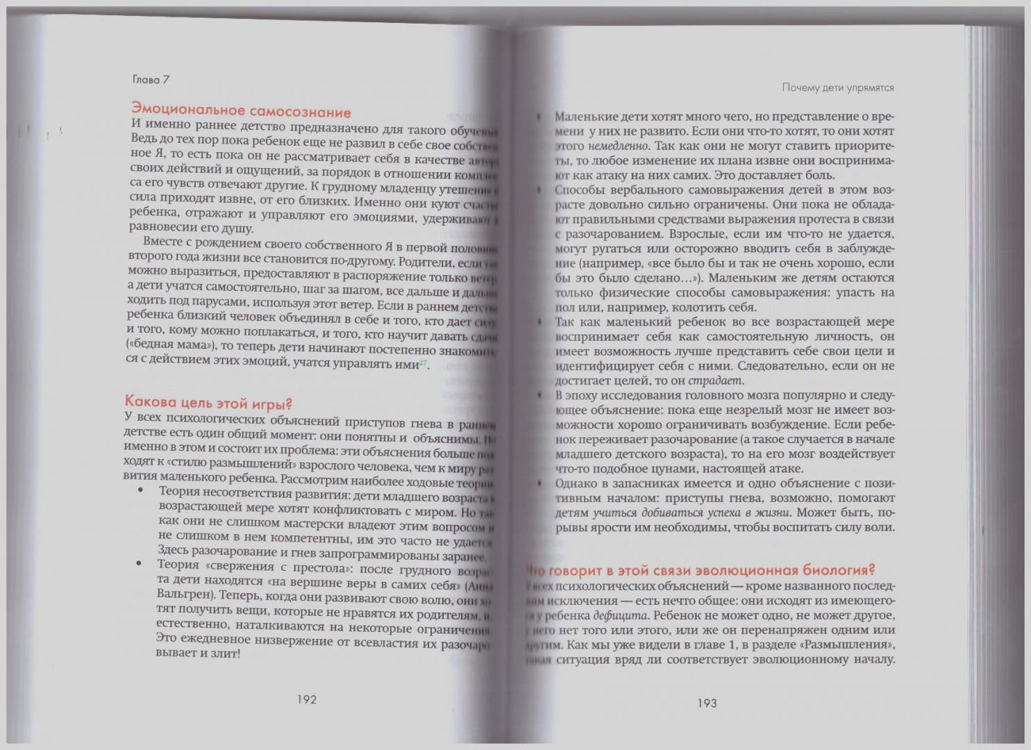 Иллюстрация 14 из 16 для Рожденные жить на воле. Влияние эволюции на детей - Герберт Ренц-Польстер | Лабиринт - книги. Источник: LanaEr
