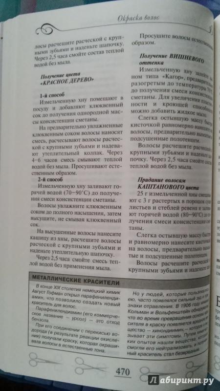Иллюстрация 5 из 5 для Большая книга домашнего парикмахера - Голубева, Марина, Николаева   Лабиринт - книги. Источник: Лабиринт