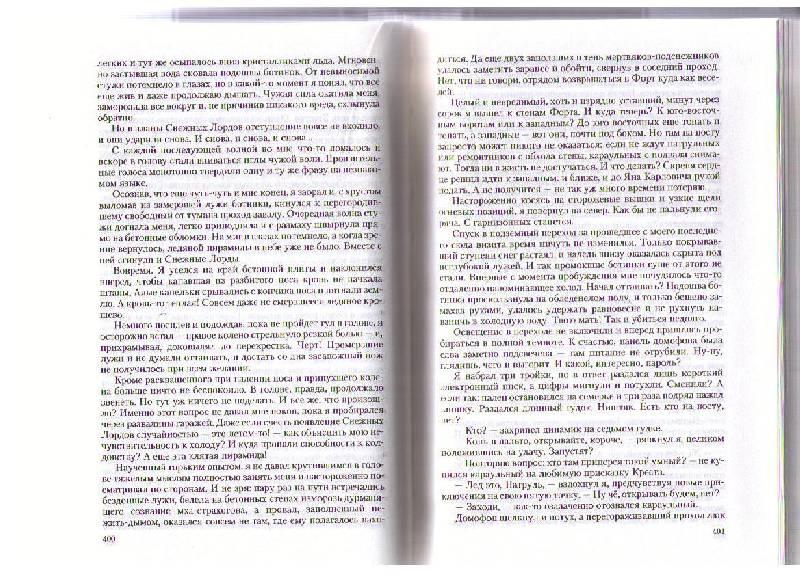 Иллюстрация 9 из 16 для Приграничье. Клинок стужи: Лед; Скользкий - Павел Корнев | Лабиринт - книги. Источник: Ya_ha