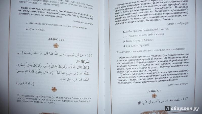 Иллюстрация 5 из 11 для Хадисы Пророка   Лабиринт - книги. Источник: Дмитриева  Наталья