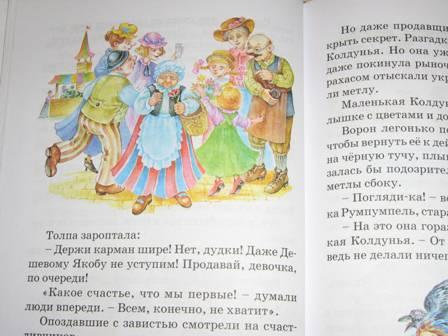 Иллюстрация 6 из 7 для Маленькая колдунья - Отфрид Пройслер   Лабиринт - книги. Источник: Щипунов  Андрей Михайлович