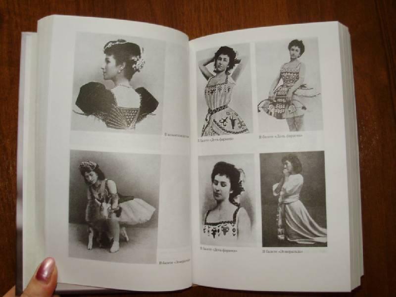 Иллюстрация 8 из 11 для Воспоминания - Матильда Кшесинская | Лабиринт - книги. Источник: Баскова  Юлия Сергеевна