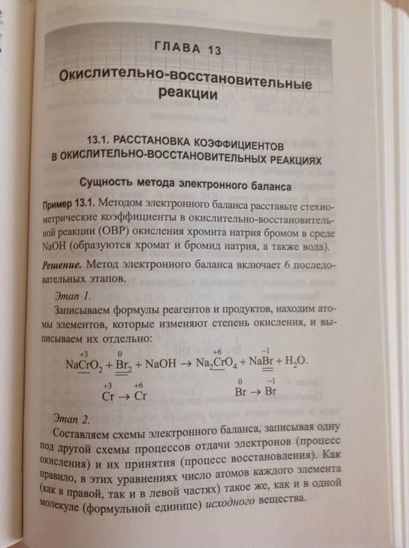 Как решить задачу по химии с 33 решение задач квантовая физика