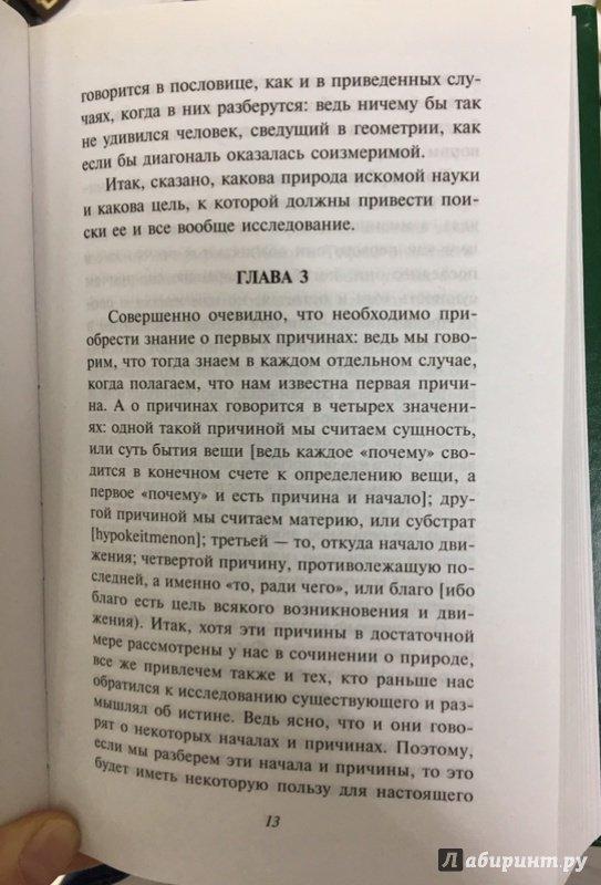 Иллюстрация 28 из 37 для Метафизика - Аристотель | Лабиринт - книги. Источник: Lina