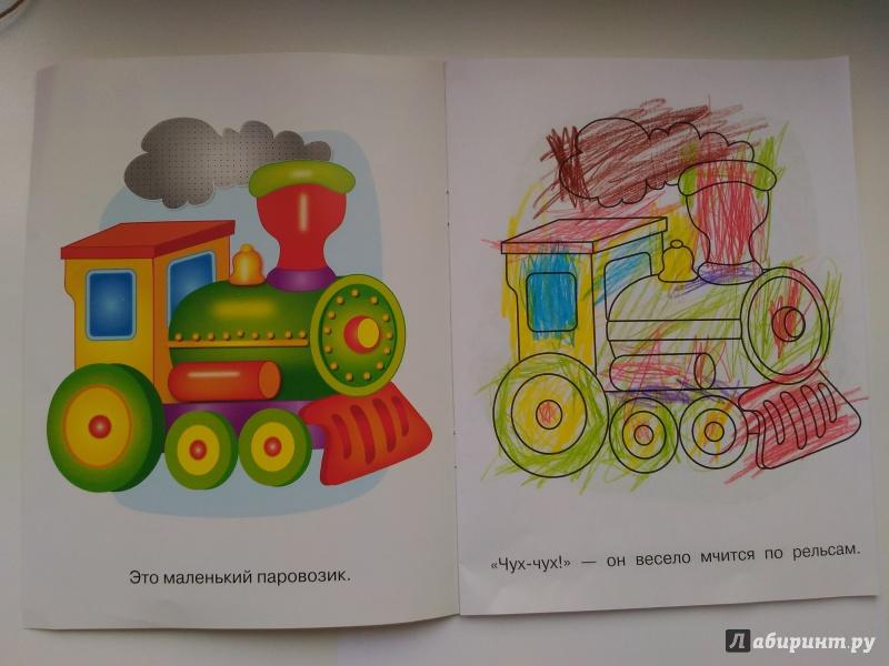 Иллюстрация 19 из 23 для Транспорт. Чух-чух, паровоз   Лабиринт - книги. Источник: ВерБа