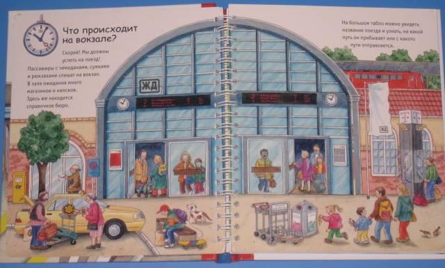 Иллюстрация 12 из 17 для Железная дорога - Андреа Эрне | Лабиринт - книги. Источник: aladory