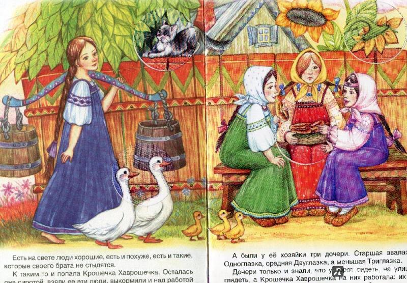 Иллюстрация 29 из 32 для Хаврошечка | Лабиринт - книги. Источник: Ларочка 55555