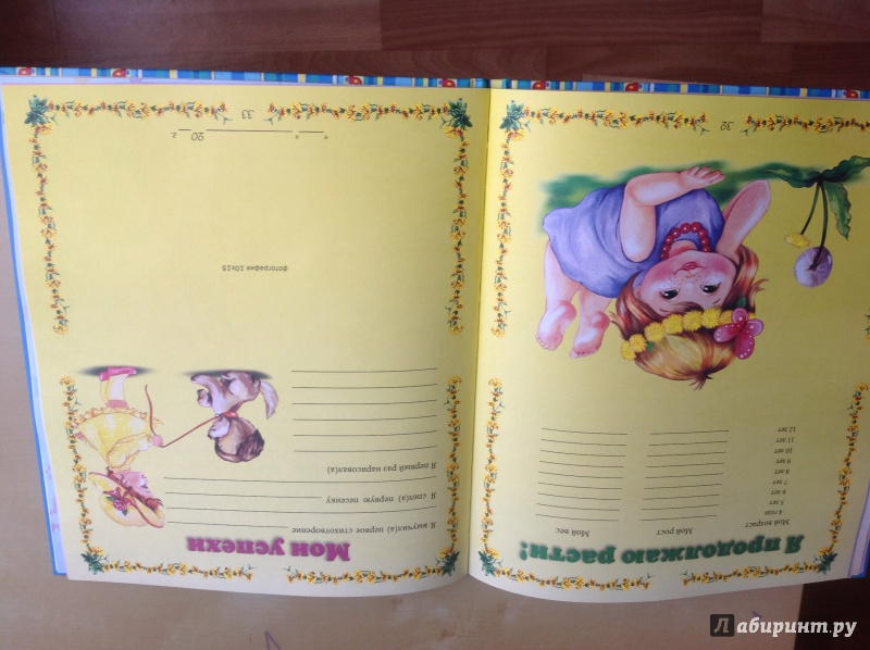 Иллюстрация 7 из 14 для Самый первый альбом нашего малыша - Юлия Феданова   Лабиринт - сувениры. Источник: Татьяна Ст.