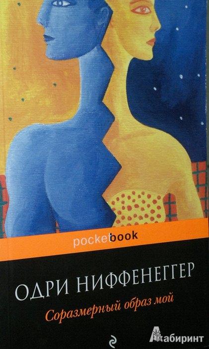 Иллюстрация 1 из 17 для Соразмерный образ мой - Одри Ниффенеггер | Лабиринт - книги. Источник: Леонид Сергеев
