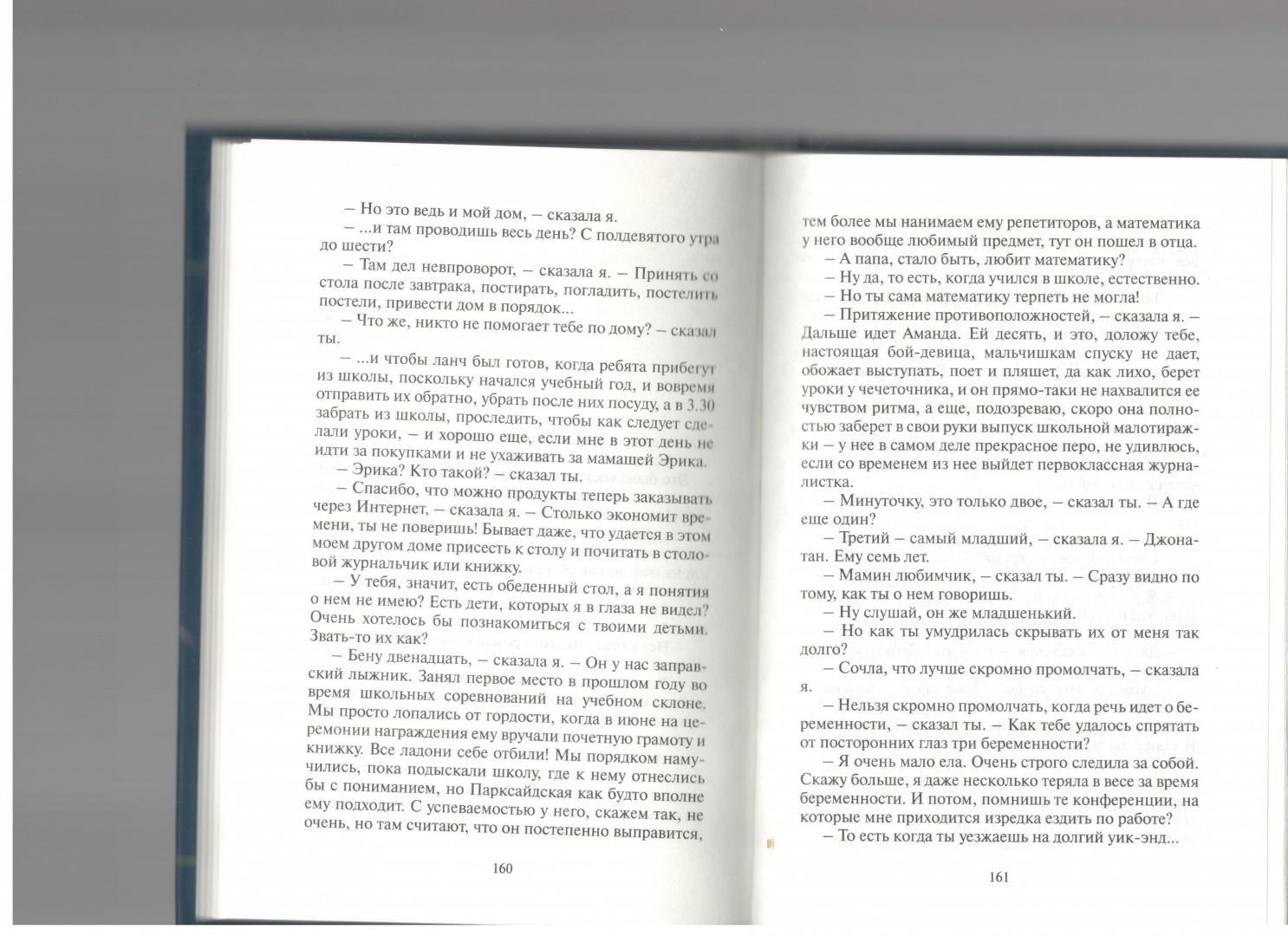 Иллюстрация 8 из 11 для Ирония жизни в разных историях - Али Смит   Лабиринт - книги. Источник: neludimka