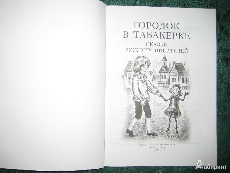 Раскраска к сказке городок в табакерке карандашом для детей