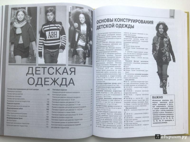 Верхний трикотаж Конструирование и моделирование - Людмила Маслова
