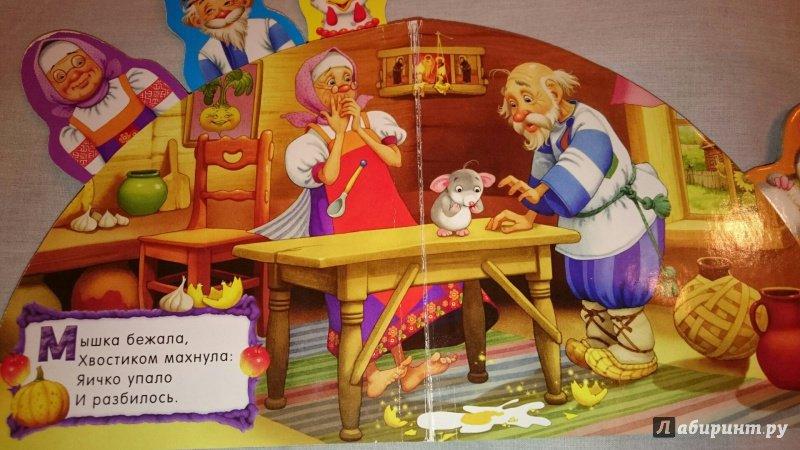 Иллюстрация 17 из 22 для Сказки-закладки. Курочка Ряба | Лабиринт - книги. Источник: Лабиринт