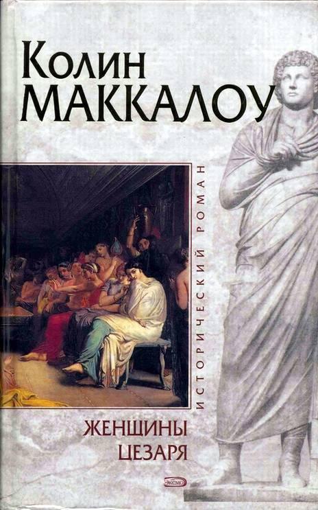 Иллюстрация 5 из 9 для Женщины Цезаря - Колин Маккалоу | Лабиринт - книги. Источник: Panterra