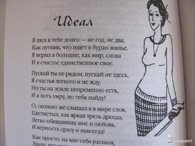 Стихи асадова поздравление женщине