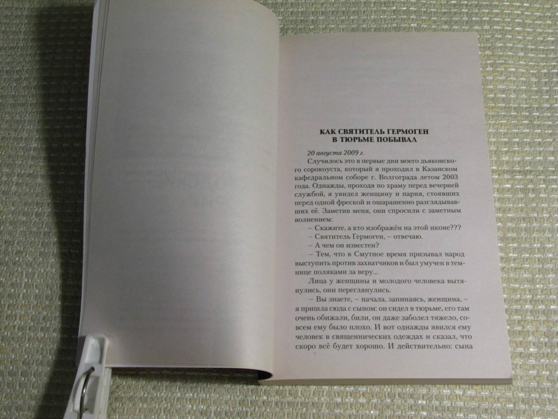 Иллюстрация 15 из 22 для Авва-онлайн. Интернет-записки приходского священника - Алексий Священник | Лабиринт - книги. Источник: leo tolstoy