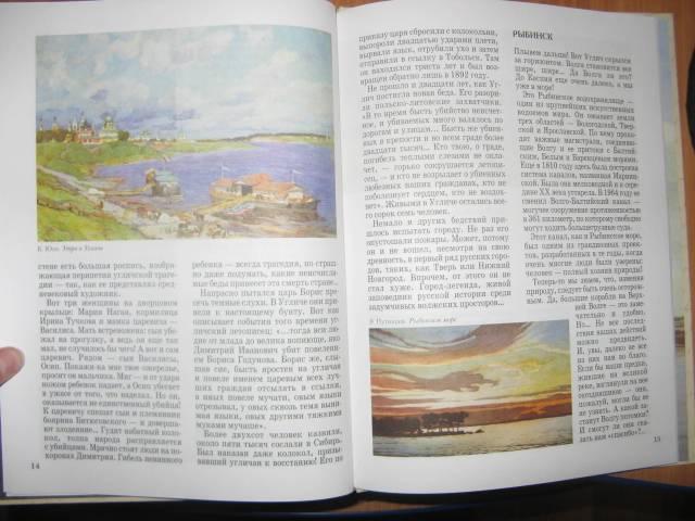Иллюстрация 12 из 18 для Волга. От Валдая до Каспия - Майорова, Скоков | Лабиринт - книги. Источник: varta