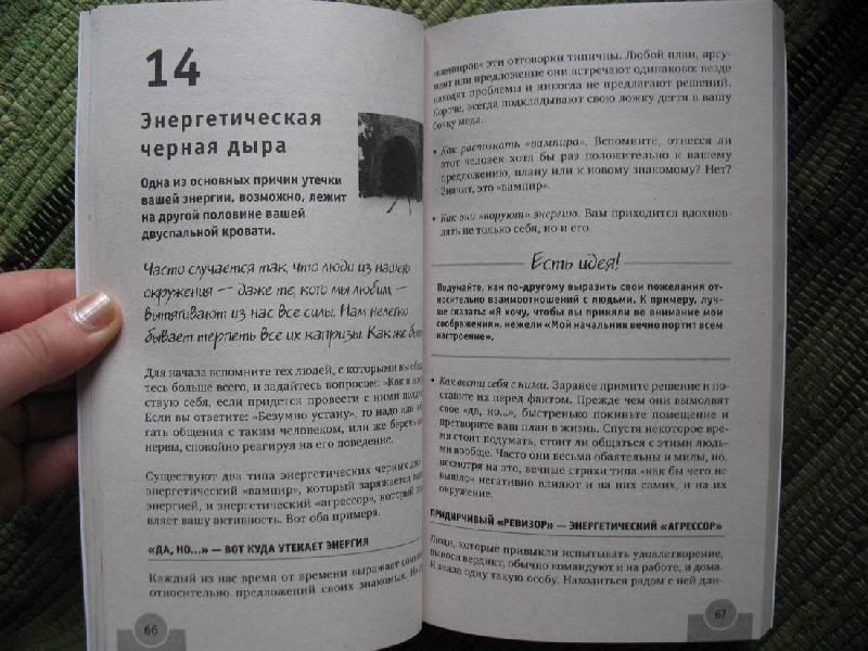Иллюстрация 11 из 14 для 52 способа быстро восстановить жизненные силы - Элизабет Уилсон | Лабиринт - книги. Источник: Angostura